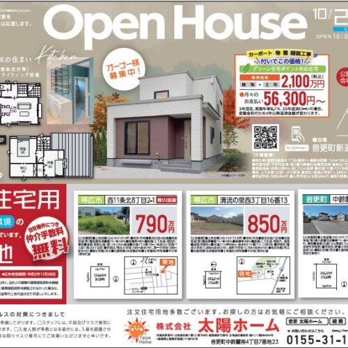 分譲住宅見学会(販売中)イメージ