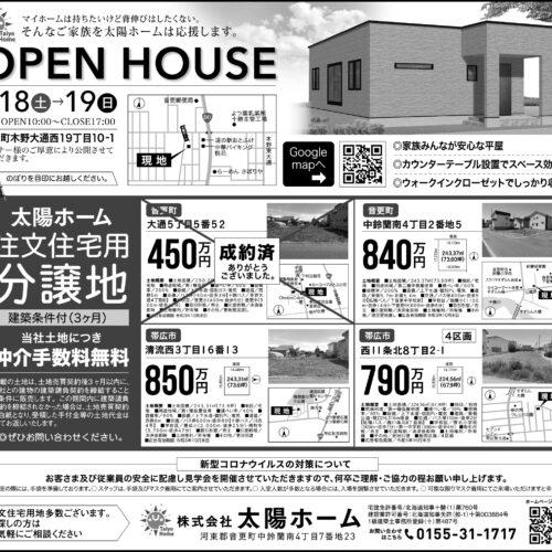 音更町・平屋の注文住宅見学会!!イメージ